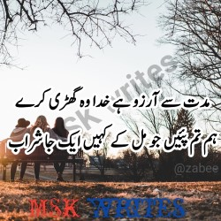 Intezar Urdu Poetry