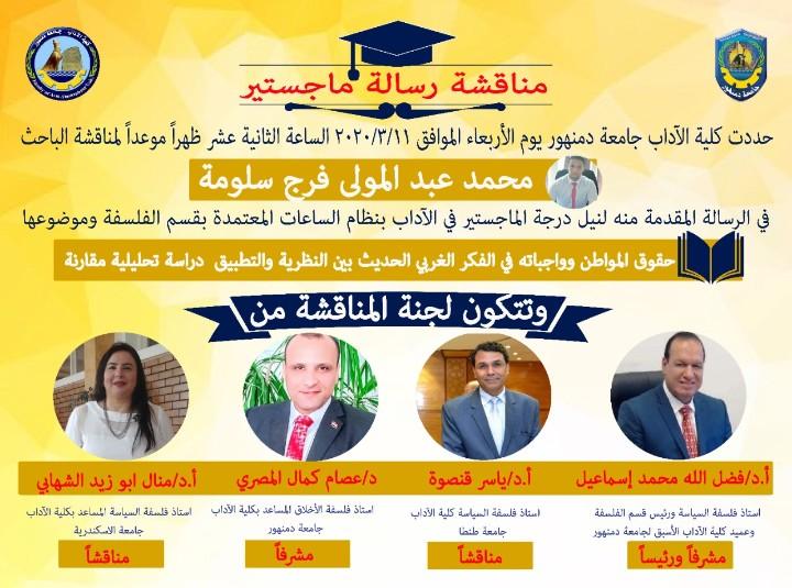 حقوق المواطن وواجباته رسالة ماجستير بآداب دمنهور