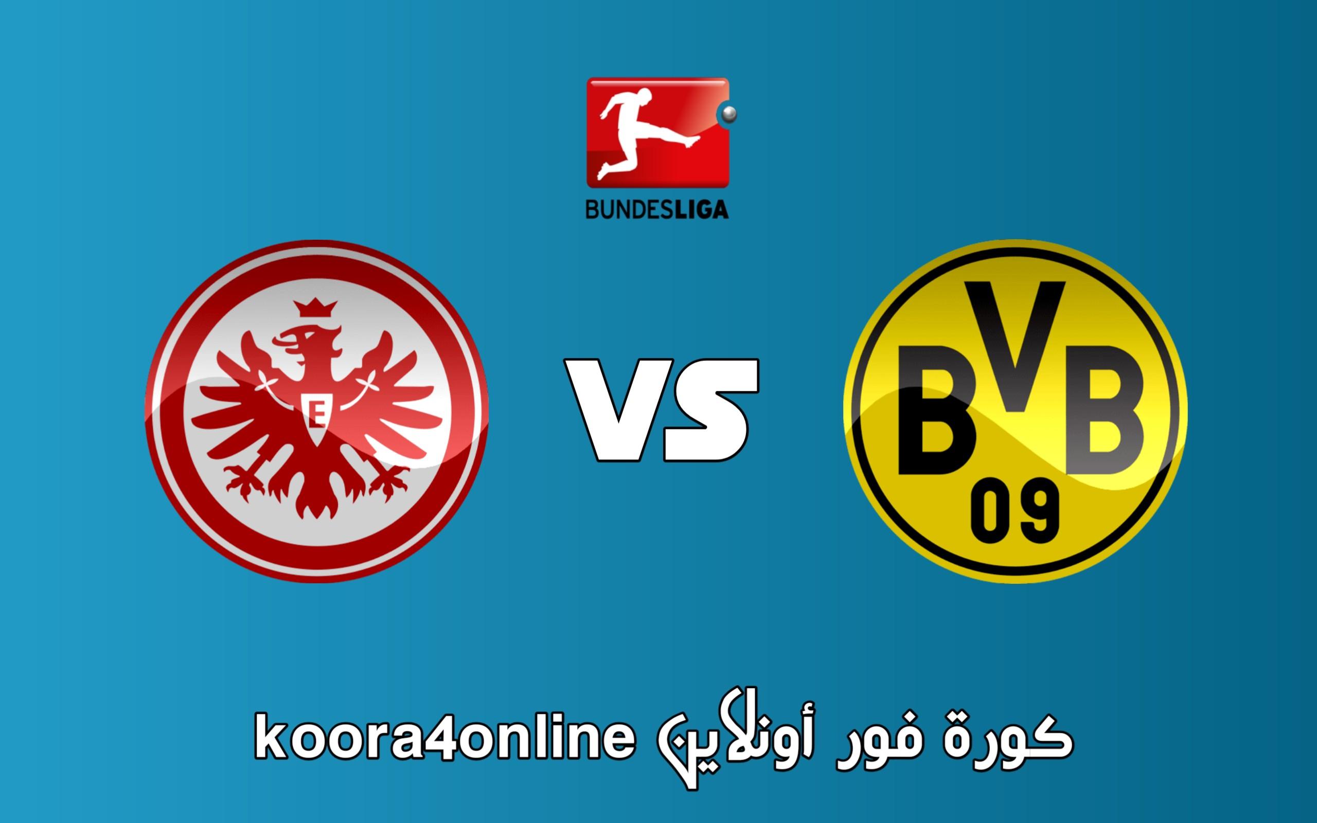 مشاهدة مباراة بروسيا دورتموند و انتراخت فرانكفورت اليوم 14-08-2021 في الدوري الألماني