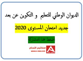 جديد امتحان المستوى onefd 2020