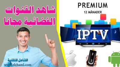 أفضل 5 تطبيقات آيبي تيفي IPTV لمشاهدة البث التلفزيوني للهاتف
