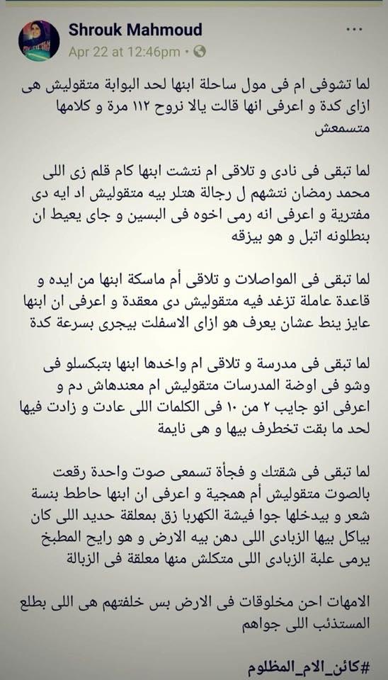الام المظلومة والي ساحلة ابنها في المول ..!!