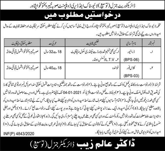 livestock-and-dairy-development-kpk-jobs-2020-for-driver