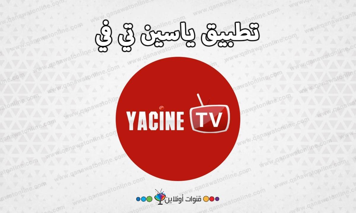 تطبيق yacine tv 2020 لمشاهدة المباريات