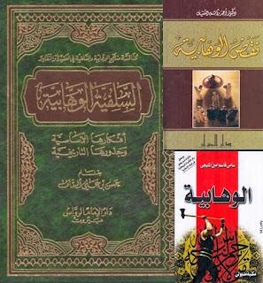 Kumpulan Kitab Yang Membantah Ajaran Wahabi
