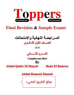 المراجعة النهائية في اللغه الانجليزيه للصف الاول الثانوي الترم الثاني 2020، Topper