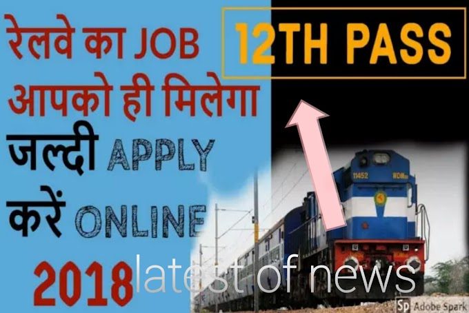 Sarkari job Railway golden opportunity to give jobs to the railway on 10th-12th.