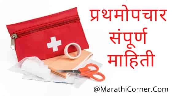 Pratham Upchar Peti sahitya in Marathi