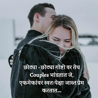 emotional love quotes in Marathi