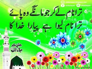 Poetry on Prophet Muhammad in Urdu