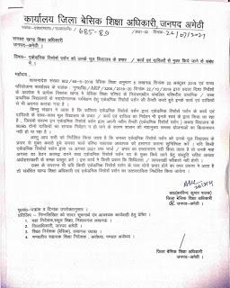 ARP को उनके मूल विद्यालय के प्रभार/कायम दायित्व से मुक्त किए जाने के संबंध में आदेश जारी