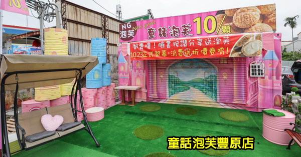 台中豐原|童話泡芙豐原店|粉紅彩繪貨櫃屋|平價菠蘿泡芙只要10元