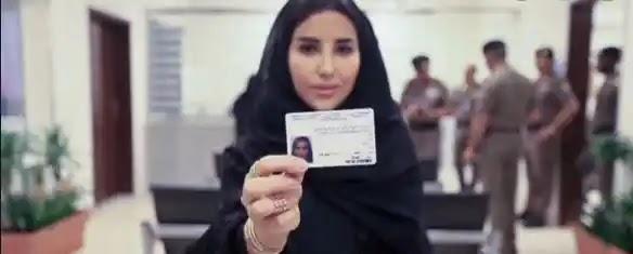 إستخراج رخصة قيادة سعودية للنساء