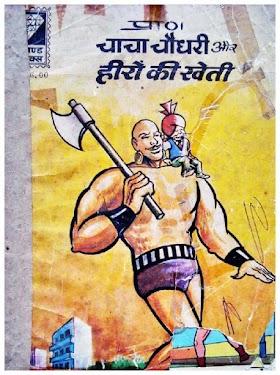 Chacha Chaudhary - Heero ki Kheti Hindi Comic PDF Download