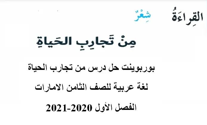 بوربوينت حل درس من تجارب الحياة لغة عربية للصف الثامن الامارات الفصل الأول 2020-2021