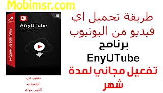 تحميل برنامج enyutube لتحميل الفديو من اليوتيوب