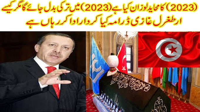 2023 agreement of lozan and the role of ertugrul ghazi urdu/hindi