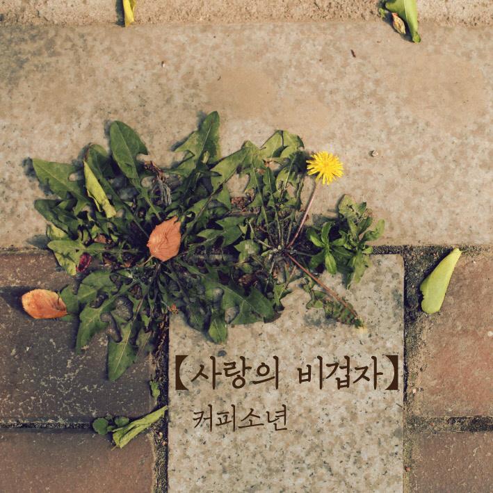 [Single] Coffee Boy – Coward Love