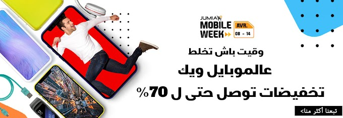 أرخص التليفونات على جوميا تونس بمناسبة ويك السمارتفون 2019