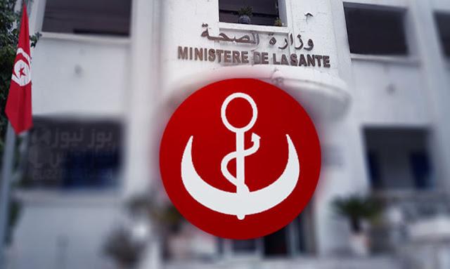 تونس وزارة الصحة