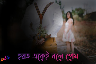 New bengali love story|latest Bengali love story