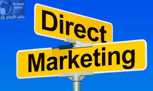 التسويق المباشر Direct marketing