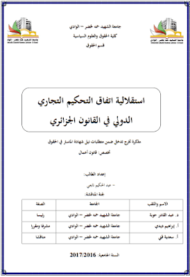 مذكرة ماستر: استقلالية اتفاق التحكيم التجاري الدولي في القانون الجزائري PDF