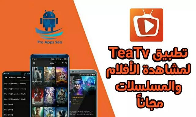 تحميل تطبيق TeaTv apk للأندرويد لمشاهدة الأفلام و المسلسلات المترجمة