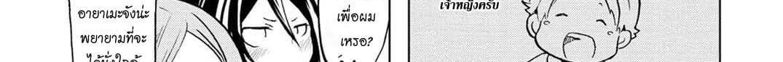 อ่านการ์ตูน Koisuru Yankee Girl ตอนที่ 1 หน้าที่ 101