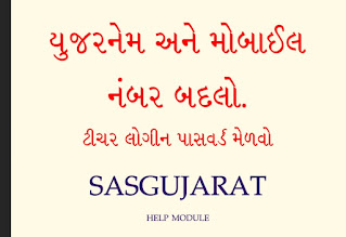 SASGUJARAT USER NAME AND PASSWORD SETTING