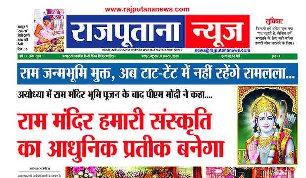 Rajputana News daily epaper 6 August 2020 Rajasthan Newspaper