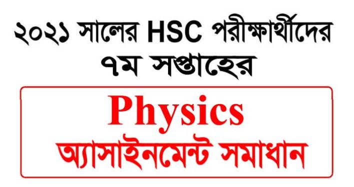 এইচএসসি এসাইনমেন্ট পদার্থ বিজ্ঞান, এইচএসসি এসাইনমেন্ট পদার্থ বিজ্ঞান উত্তর, এইচএসসি পদার্থ বিজ্ঞান এসাইনমেন্ট উত্তর ২০২১, hsc 7th week assignment 2021,hsc 7th week Physics assignment 2021,এইচএসসি সপ্তম সপ্তাহের পদার্থবিজ্ঞান এসাইনমেন্ট ২০২১,HSC 2021 Physics Assignment Answer ,HSC 2021 7th week Physics assignment solution ,এইচএসসি 2021 পদার্থ [৭ম সপ্তাহ] অ্যাসাইনমেন্ট উত্তর,SSC 2021 Physics 8th week Assignment Answer ,এইচএসসি 2021 পদার্থবিজ্ঞান [৭ম সপ্তাহ] অ্যাসাইনমেন্ট উত্তর,HSC 2022 Class 11 Physics Assignment 7th week ,HSC Assignment 2021 7th week Science Answer,HSC 2021 7th Week Physics Assignment Solution,২০২১ সালের এইচএসসি বিজ্ঞান শাখার সপ্তম সপ্তাহের অ্যাসাইনমেন্ট,HSC 2021 Physics Assignment 7th Week , HSC Physics Assignment Answer 2021- [1st to 6th Week],HSC 2021 Physics Assignment Answer 7th Week,HSC Physics Assignment Answer 2021 PDF 7th Week Answer,HSC 7th Week Physics Assignment Answer 2021 ,HSC 7th week physics assignment solution 2021 ,HSC Physics Assignment Answer 2021 PDF 7th Week Answer,HSC 2021 Physics Assignment Answer (7th, 6th, 4th Week)