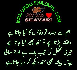 urdu shayari, 2020 shayari