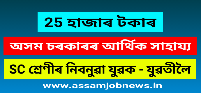 Assam Financial Assistance for SC 2021: Rs.25,000 for SC Graduate Unemployed Youths