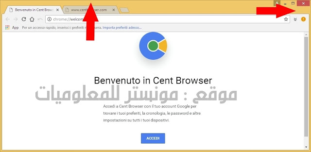 متصفح cent browser