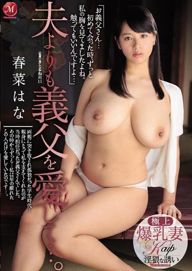 JUY-156 I Love The Father-in-law Than Husband …. Hana Haruna