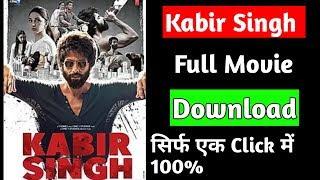 Kabir Singh Movie Kaise Download Kare/ How To Download Kabir Singh