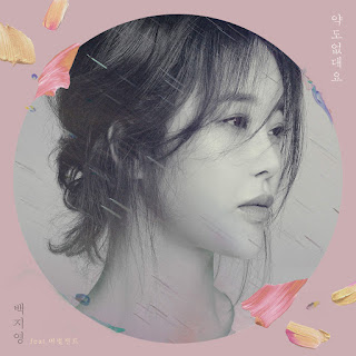 Baek Ji Young - Medicine on iTunes