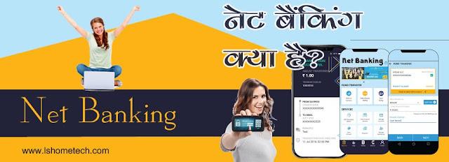 नेट बैंकिंग या इंटरनेट बैंकिंग क्या है?
