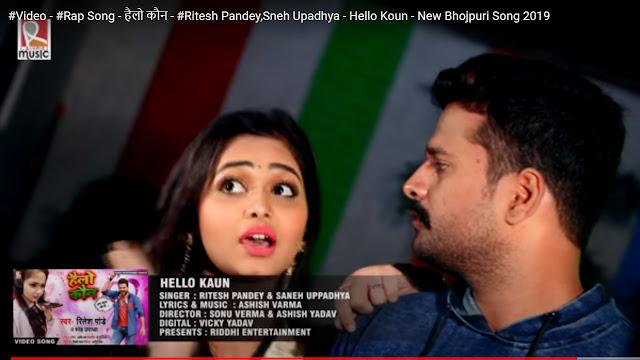 Hello Kon Lyrics – Ritesh Pandey