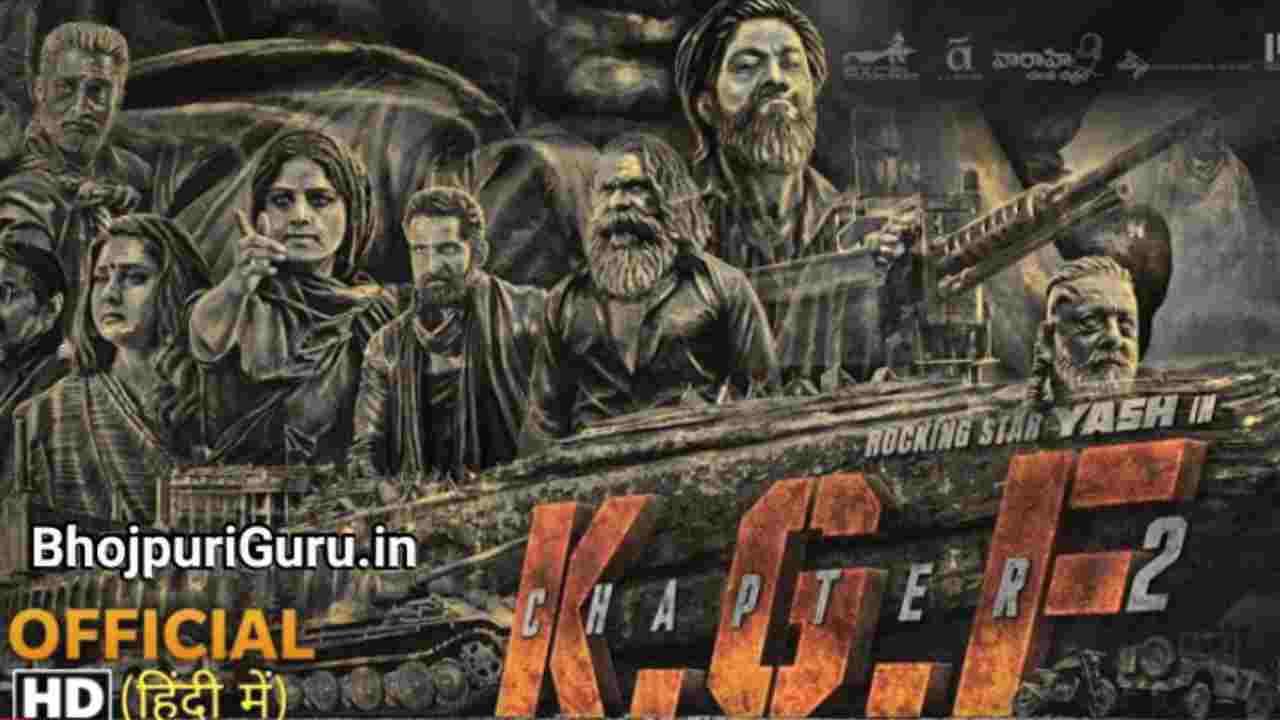 KGF Chapter 2 New Release Date, Yash, Srinidhi Shetty, Sanjay Dutt, Review, - Bhojpuri Guru