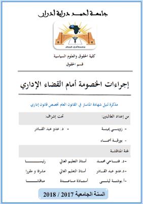 مذكرة ماستر: إجراءات الخصومة أمام القضاء الإداري PDF