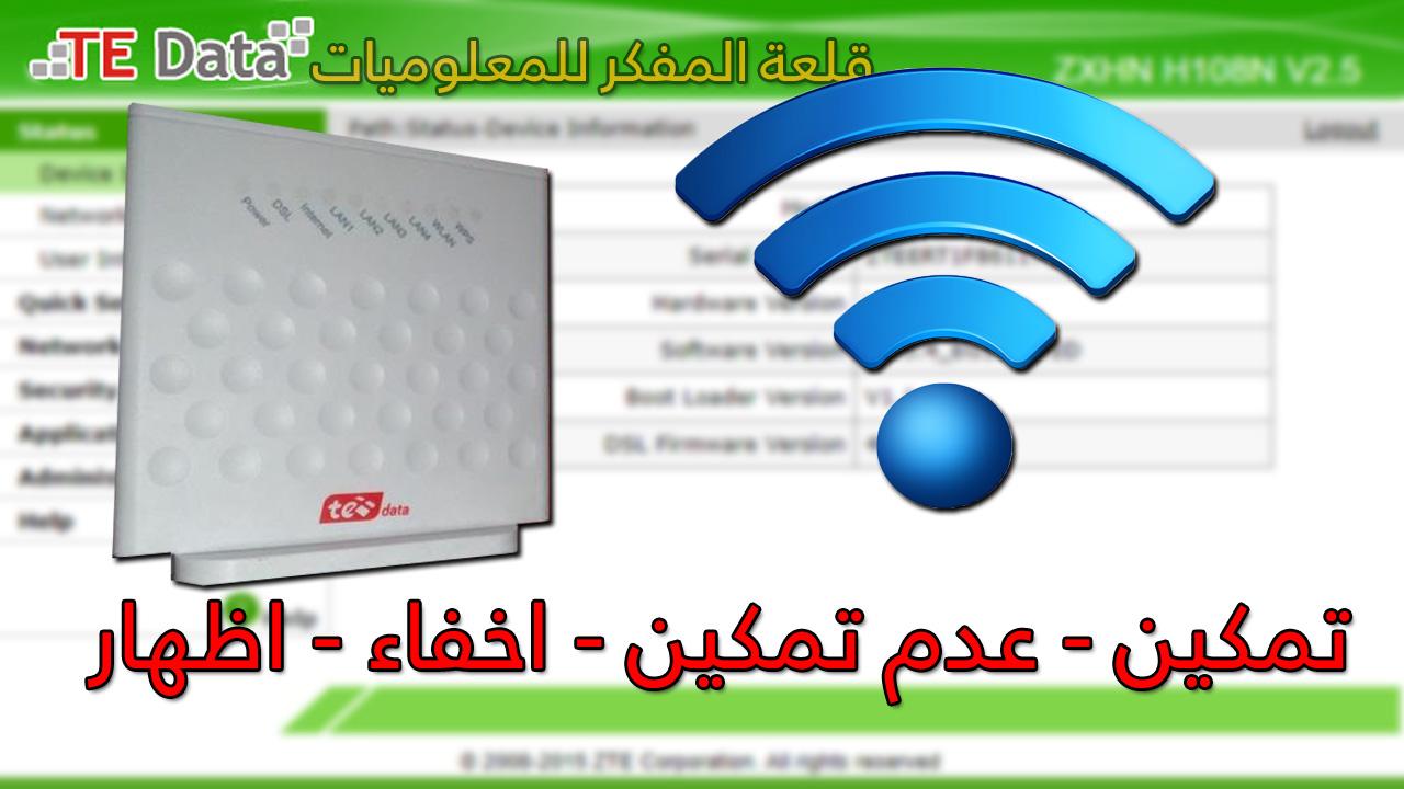 كيفية تمكين وتعطيل وإخفاء وإظهار شبكة الوايفاي Wi-Fi في رواتر Te Data | اخفاء شبكة الوايفاي