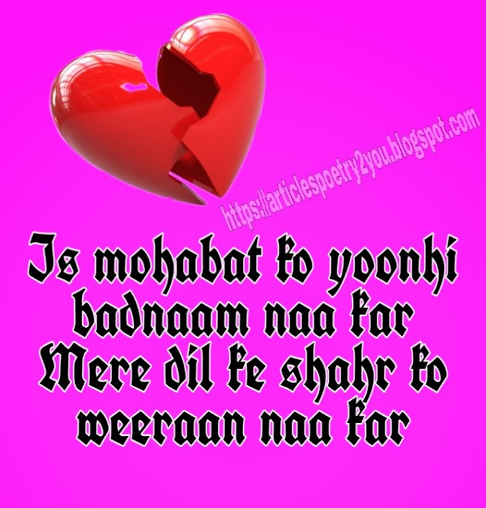 Urdu poetry with pic | Sad poetry in urdu 2 lines | images