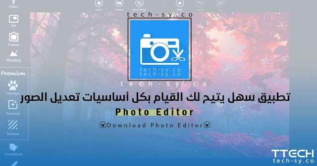تطبيق photo editor للهواتف التي تعمل بنظام أندرويد