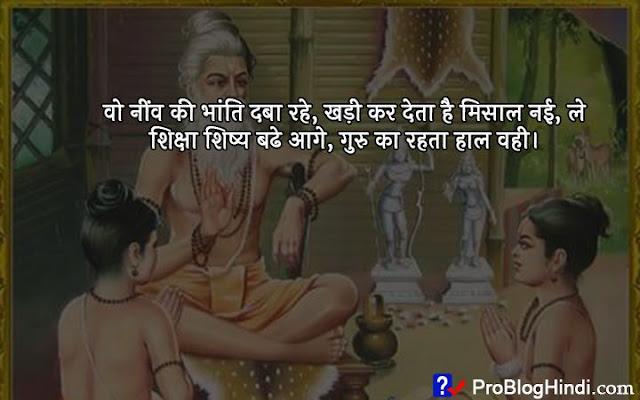 guru purnima sms in hindi