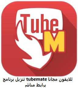 تنزيل برنامج tubemate للايفون مجانا