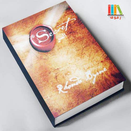 تحميل و قراءة كتاب السر للمؤلفة ﺭﻭﻧﺪﺍ ﺑﺎﻳﺮﻥ مع ملخص -pdf