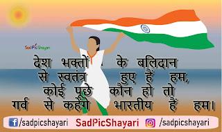 independence day shayari in hindi 2019