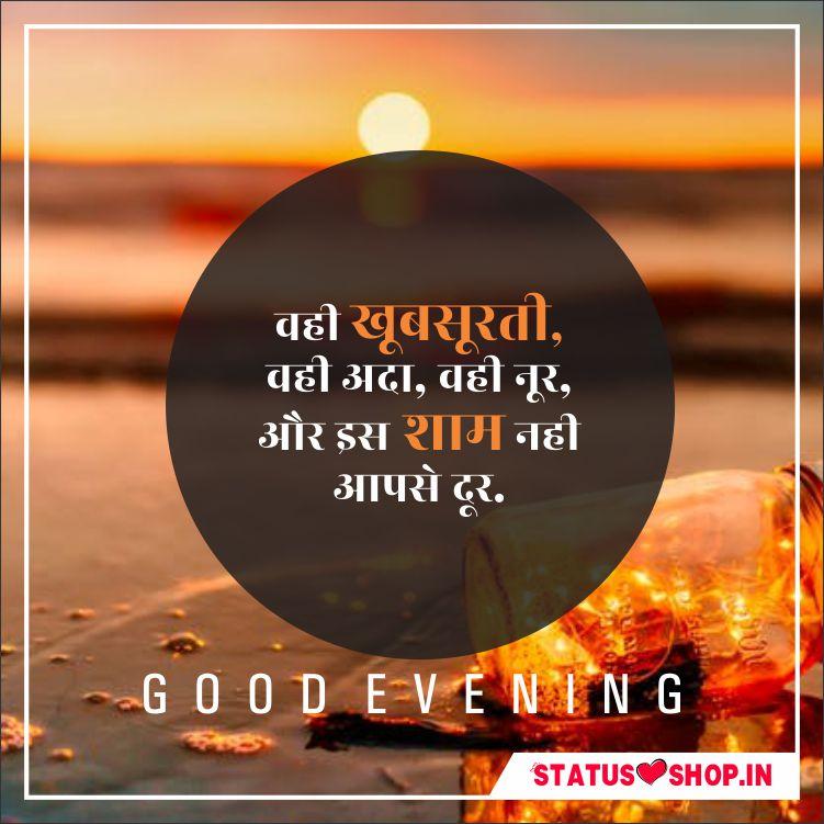 Good-Evening-Shayari-In-Hindi